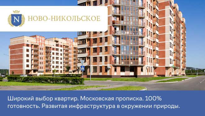 ЖК «Ново-Никольское». 21 км до МКАД Развитая инфраструктура.
